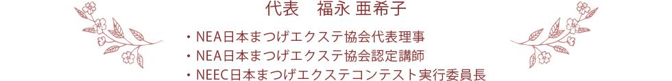代表 福永亜希子